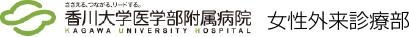 香川大学医学部附属病院 女性外来診療部